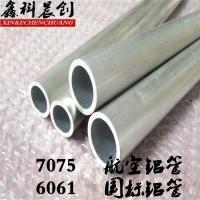 7075铝管 空心大管子 6061t6硬质铝管