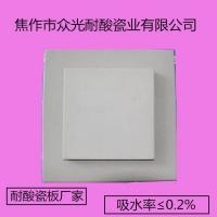 众光耐酸砖 耐酸瓷砖优质现货供应