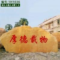 景观草地刻字黄蜡石,太湖石,假山工程石