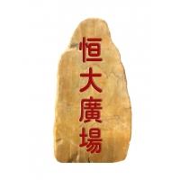 广东旅游景区景观石 大型横放刻字石 免费刻字效果