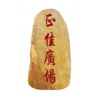 定制广东招牌刻字石 大型黄石景观石 景区文化摆放石