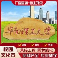 大学校园刻字石 励志文化石 门口标志石