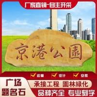 人民广场招牌刻字石 大型黄石摆放刻字石