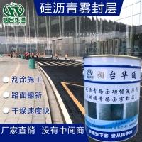 浙江温州硅沥青复原剂 老旧沥青路面翻新