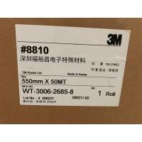3m8810導熱雙面膠 3M導熱雙面膠 3m8805散熱片固