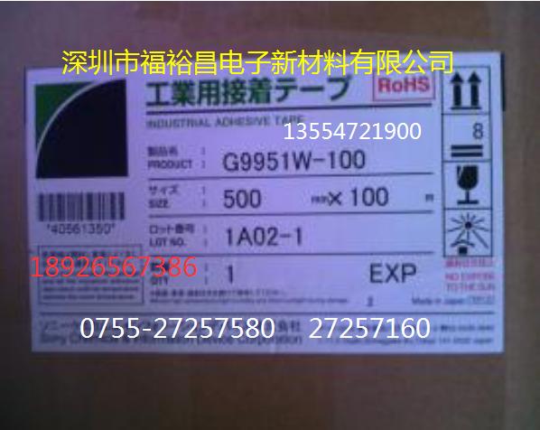 索尼G9951W-150雙面膠 索尼UT2520膠帶 索尼D