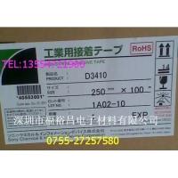 SONYD3410雙面膠 索尼UT2640膠帶 SONYD3