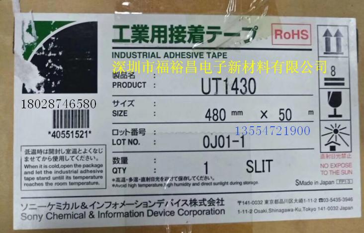 索尼UT1430雙面膠  SONY NP605 索尼T441