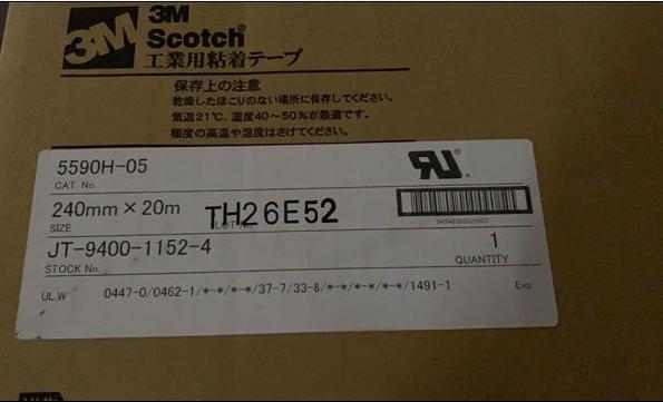 3M5590H-10陶瓷導熱雙面膠  3M 8804N膠帶