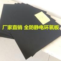 廣州模具隔熱板 全防靜電絕緣板 計算機房變壓器房黑色絕緣板