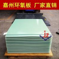 玻纤板 广州玻纤板 FR4玻纤板 广州玻纤板