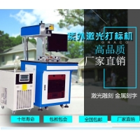 3W紫外激光打標機 皮革塑料雕刻機PVC亞克力臺式