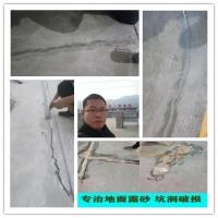 混凝土裂缝修补胶,水泥地面空洞修补砂浆水泥裂缝胶施工