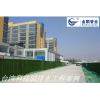 HDPE双壁波纹管_金鹏管业台湾科技园雨排工程应用