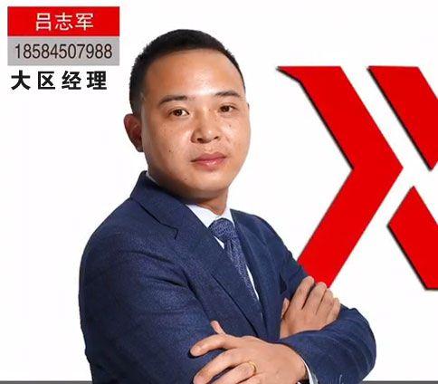 吕志军 / 陕西大区经理