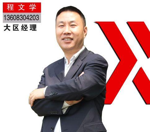 程文学 / 山东大区经理