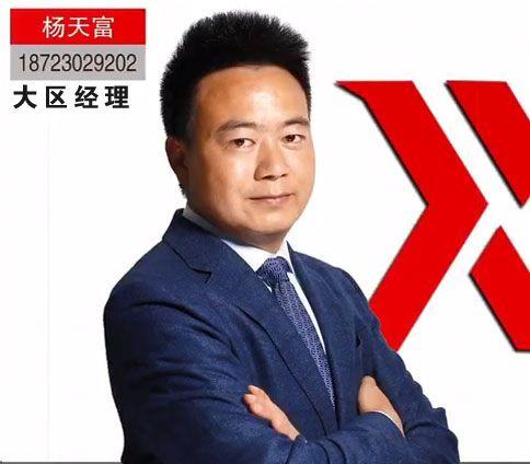 杨天富 / 福建大区经理