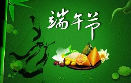 重庆鑫奇木门--祝端午节日快乐!