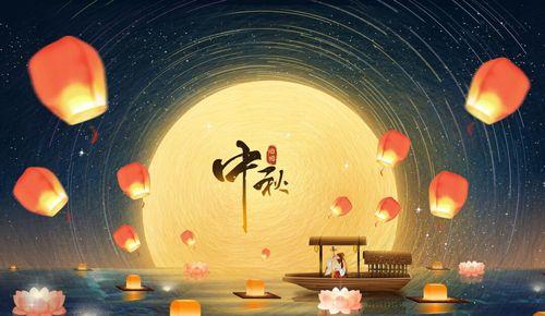 2021年中秋节快乐!