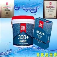 雨虹防水 300+超柔高效防水涂料42公斤灰色 工程防水浆料