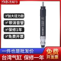 台湾圣耐尔气动抛光机小型风磨笔S-6638大扭力气动打磨机风