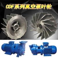 CDF2202-OAD2食品油管道灌装真空泵叶轮