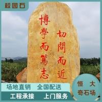 校園文化大型黃蠟石 景區天然石 景觀石刻字石 恒大奇石