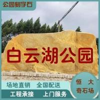 公园广场刻字石 黄石园林石 大型黄蜡石产地直销 景观石