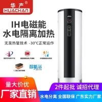 华产A520磁能电热水器家用商用150升大容量热水器