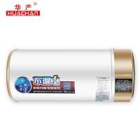 华产磁能电热水器40升50升家用储水式热水器