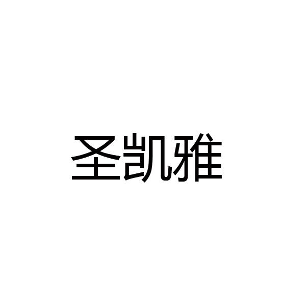 南京圣凯雅门业