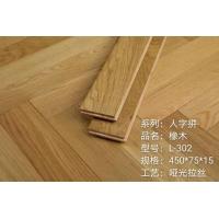 私人定制橡木实木地板厂家批发价