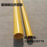 玻璃钢圆管/玻璃钢拉挤型材/景龙常年供货