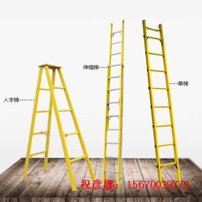 电工专用绝缘梯/玻璃钢梯子/单梯、人字梯、伸缩梯景龙常年供应