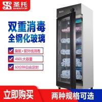 圣托立式商用大容量双门柜式臭氧紫外线消毒柜