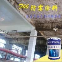 9512防霉涂料 耐酸堿  調味品車間內墻涂料 抗菌防霉漆