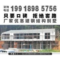 湖南長沙裝配式鋼結構輕鋼別墅廠家