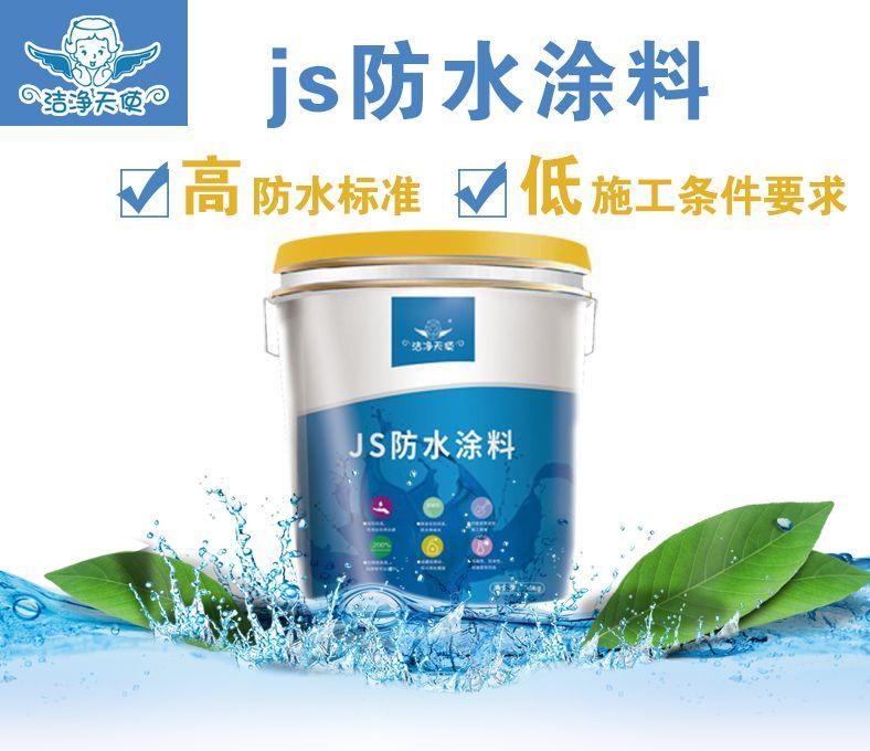 洁净天使JS防水涂料 柔性防水 新型建材