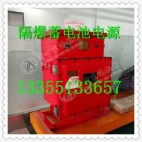 DXBL2880隔爆蓄電池廠家直銷 礦用電源參數