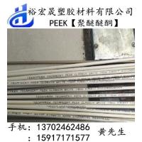 进口陶瓷PEEK板 陶瓷加PEEK棒 PEEK加陶瓷棒80m