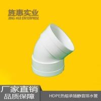 HDPE熱熔承插式靜音排水管-45°彎頭