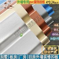 筠尚pvc外墻裝飾掛板舊墻面裝修材料塑料扣板防水木紋防火