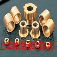 上海臻璞轴承:FU-1铜基粉末冶金轴承