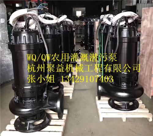 污水切割泵WQAS三相无堵塞化粪池排污泵