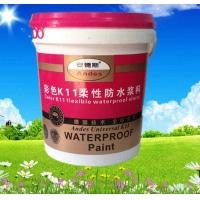 K11彩色防水涂料中国防水品牌广东防水建材厂家