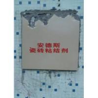 广东第五代瓷砖粘结剂厂家粘结剂防水涂料批发价格