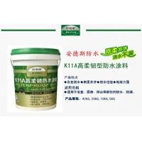 广东K11高柔涂料生产厂家-柔韧防水品牌