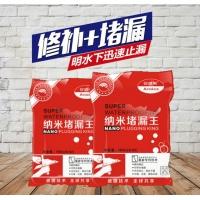 广东纳米堵漏王生产厂家-堵漏王防水品牌