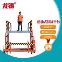 遼寧沈陽2噸移動式裝卸平臺 電動液壓登車橋 小型移動式裝車橋