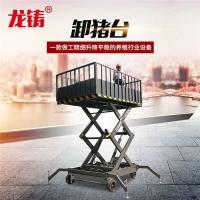 卸猪升降机 电动液压卖猪中转台 剪叉式移动卸猪台